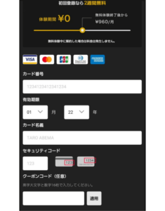 AbemaTV プレミアム 登録方法