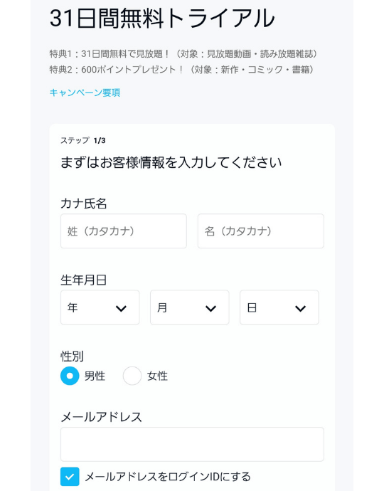 U-NEXT 登録方法 手順 画像
