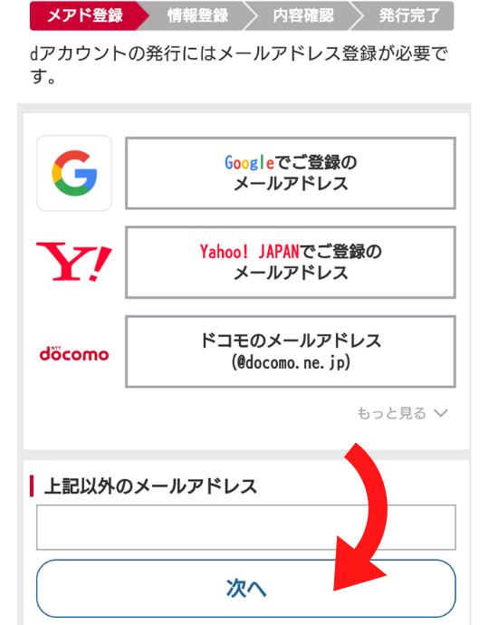 dtv 登録方法 手順 画像