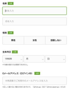 hulu 登録方法 手順 フールー