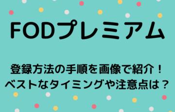 FOD  登録方法 VOD 手順 タイミング