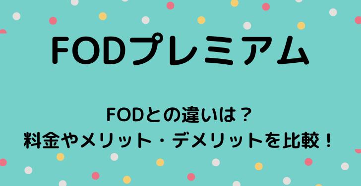 FODプレミアム FOD 違い メリット デメリット