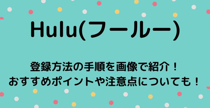 hulu フールー 登録方法