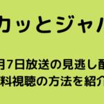 スカッとジャパン 9月7日 見逃し 無料視聴