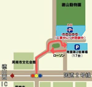 徳山動物園 近く 駐車場 無料
