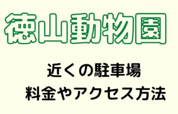 徳山動物園 無料駐車場 アクセス