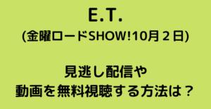 E.T. 見逃し 無料視聴 フル動画