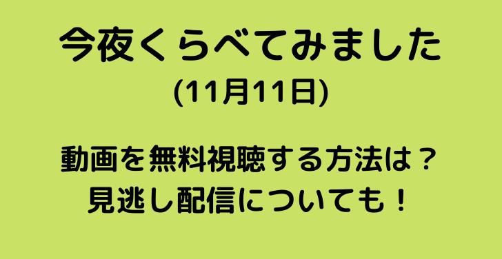 今夜くらべてみました 80年代アイドル 中森明菜 松田聖子 11月11日