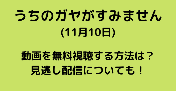 うちのガヤがすみません 11月10日 三吉彩花