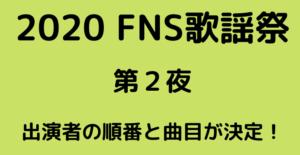 FNS 2020d第2夜 タイムテーブル 出演者 順番