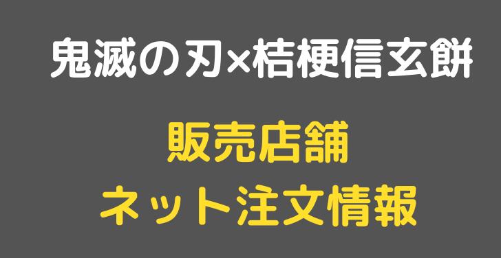 鬼滅の刃 桔梗信玄餅 販売店舗 ネット注文 通販