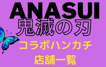 鬼滅の刃 アナスイ ANASUI コラボ ハンカチ どこで買える 店舗 通販サイト デザイン画像 価格