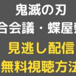 鬼滅の刃 柱合会議 蝶屋敷編 見逃し配信 無料動画