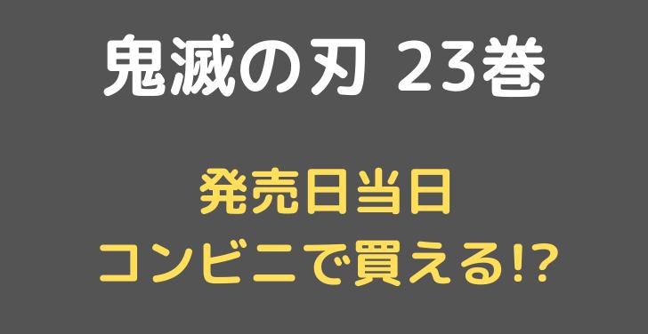 鬼滅の刃 23巻 発売日 コンビニ 予約なし 買える