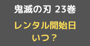 鬼滅の刃 23巻 レンタル開始日 いつ いつから ゲオ TSUTAYA DMM