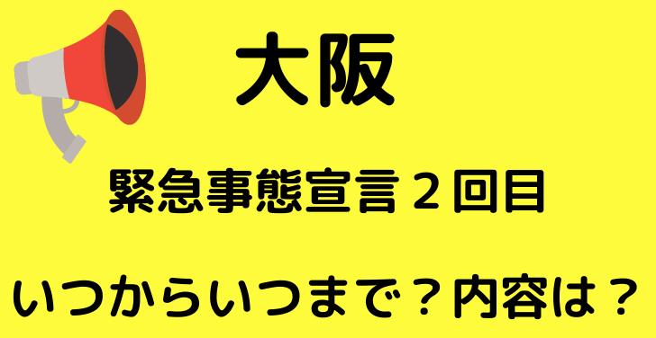 緊急事態宣言 2回目 大阪 いつから いつまで 内容 1回目との違い 何が違う