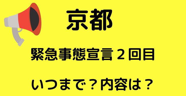 京都 緊急事態宣言 いつまで 独自ルール