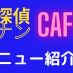 コナンカフェ 2021 人気メニュー