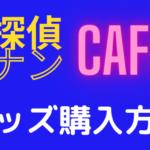 コナンカフェ 2021 グッズ 購入方法 通販
