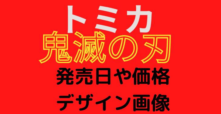 トミカ 鬼滅の刃トミカ 発売日 価格 デザイン 車種