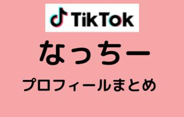 なっちー 橋本環奈 Tiktok ティックトック